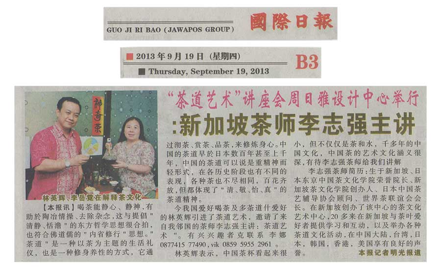 Press-Coverage-GuoJiReBao-22-Sept-2013