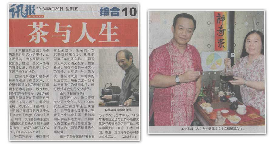 Press-Coverage-XunBao-22-Sept-2013-